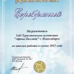 Серебрянный диплом