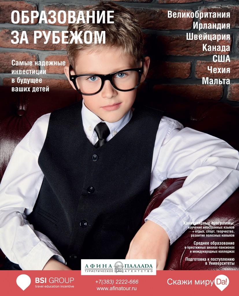макет_нск_образование