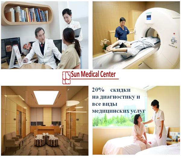 Диагностика и лечение в Южной Корее\Sun Medical Center2