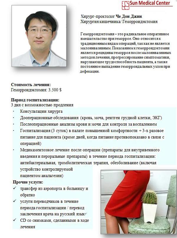 Диагностика и лечение в Южной Корее\Sun Medical Center